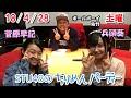 20180428 STU48のちりめんパーティー 菅原早記 兵頭葵 の動画、YouTube動画。