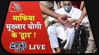 Halla Bol LIVE: Mukhtar Ansari का 'मुख्तार' कौन ? | Anjana Om Kashyap के साथ डिबेट | Aaj Tak Live