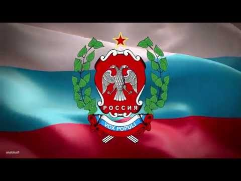 Гимн Российской Федеративной Республики (Anthem of the Russian Federal Republic)