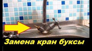 видео Как снять и заменить кран-буксу