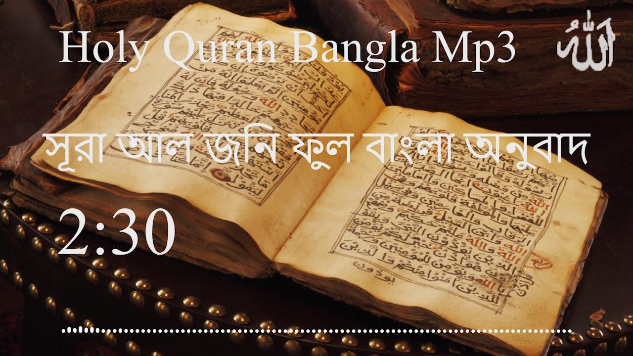 সূরা আল জিন বাংলা অনুবাদ (072 Sura Al Jinn) Holy Quran