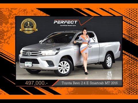 ราคารถยนต์ รถมือสอง Toyota Revo 2.4 E Smartcab 2016 ราคาถูก ผ่อนสบาย By Perfect car