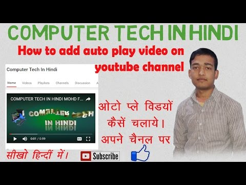 how to add auto play video on youtube channel in hindi