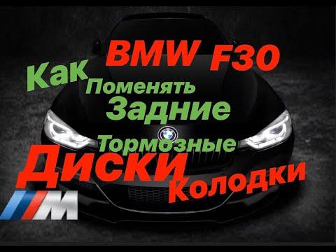 БМВ Ф30, Ф25 Замена задних тормозных колодок. Как поменять задние тормозные диски на Bmw F30, F25.