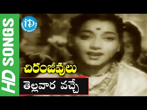 Chiranjeevulu Movie Songs - Tellavara Vache Song || N.T. R, Jamuna, Gummadi