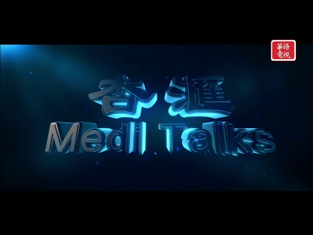 杏滙 Medi Talks 宣傳片