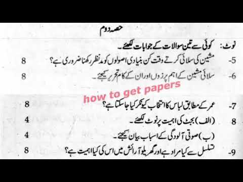 past papers 2016 lahore board 10th class home economics
