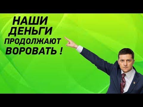 Как ВОРУЮТ наши деньги - Наглядный пример от команды Зеленского