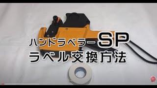 サトーのハンドラベラー SATO SPのラベル交換方法(ラベルの通し方)を動...
