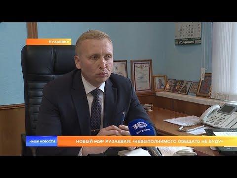 Новый мэр Рузаевки: «Невыполнимого обещать не буду»