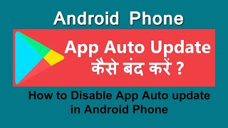 Google play auto update disabl…