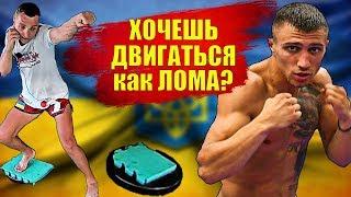 Василий Ломаченко ФУТВОРК школа бокса для новичков и для взрослых. Передвижение в боксе и муай тай