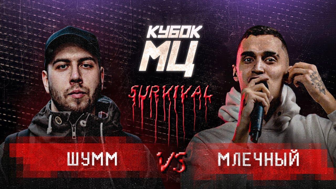 КУБОК МЦ: ШУММ vs МЛЕЧНЫЙ | FINAL (SURVIVAL)