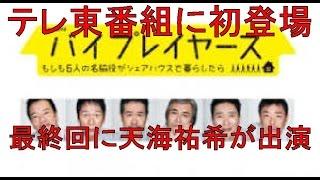 3月31日に放送されるドラマ『バイプレイヤーズ~もしも6人の名脇役がシ...