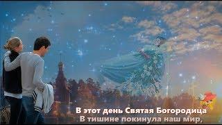 28 августа - Успение Пресвятой Богородицы!!! Красивое поздравление!!!