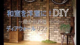 [DIY]リフォーム和室を洋室に!ディアウォール編・壁に自転車~ぷちふる~ thumbnail