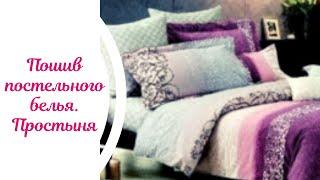 Пошив постельного белья. Простыня(Более подробно здесь -http://portnoyy.justclick.ru/ - Приобретайте самый подробный и качественный ВИДЕО КУРС кройки и..., 2012-10-24T17:08:22.000Z)
