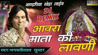 D.j Remix ll आवरा माता की लावणी ll Bhagwati Suthar II Avari Mata ki Lavani ll माण्डपिया खेड़ा लाईव