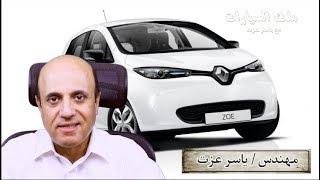 Renault ZOE Review | مواصفات رينو زوي السيارة الكهربائية من رينو  - معرض اتوماك