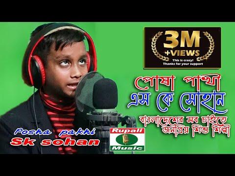 এস কে সোহান,এর নতুন গান,তুমি কার পোষা পাখি,কাজল বরন আখি,New Song Of S K Shohan,Tumi Kar Posha Pakhi thumbnail