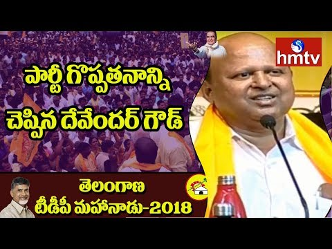Devender Goud Speech at Telangana TDP Mahanadu 2018 | Telugu News | hmtv