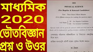 Madhyamik 2020 physical science question paper and answer//west Bengal board  Class 10 answer key