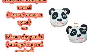 Панды из полимерной глины (серьги/кольцо/кулон)! // Polymer clay panda (earrings/ring/pendant)!