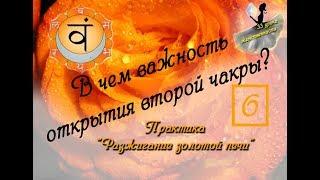 Урок 6! 2 Чакра. (33 Урока Женственности). Разжигание золотой печи.