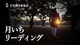 劇作家協会「月いちリーディング」 ⇒ http://www.jpwa.org/main/activit...