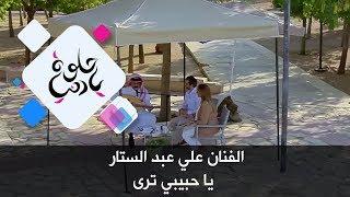 الفنان علي عبد الستار - يا حبيبي ترى