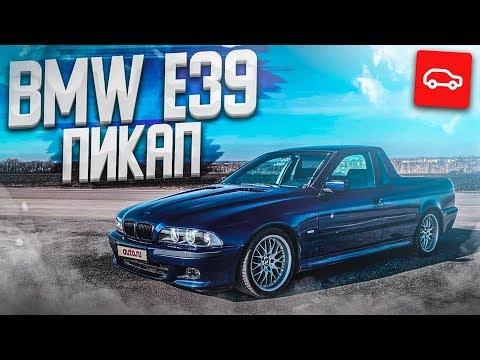 BMW E39 ПИКАП! - ЧТО?! (ВЕСЁЛЫЕ ОБЪЯВЛЕНИЯ - AUTO.RU)