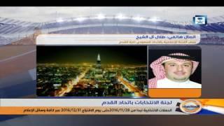 مداخلة مع رئيس اللجنة الإعلامية بالاتحاد السعودي لكرة القدم