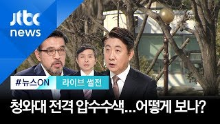 [라이브 썰전] 주제 1. 검찰, 청와대 전격 압수수색 나서…어떻게 보나? (2019.12.4)