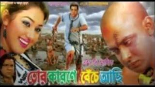 Bangla Movie Tor Karone Beche Achi DvdRip By Shakib Khan
