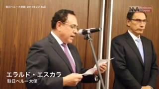 歓迎レセプション マルティン・ビスカラ 副大統領兼運輸通信大臣