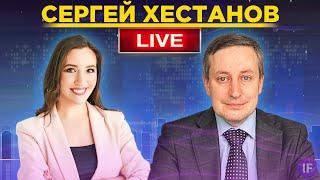 Сергей Хестанов: про перспективы экономики в 2021, новые санкции и дилемму ФРС / Прямой эфир