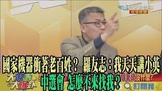 【精彩】國家機器衝著老百姓? 羅友志:我天天講小英、中選會 怎麼不來找我?