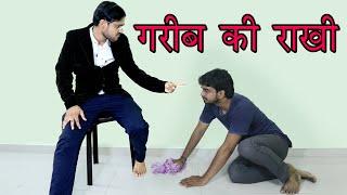 गरीब की राखी   Garib ki rakhi   Heart touching Video   Raksha Bandhan Special 2019   Tushar Sonvane