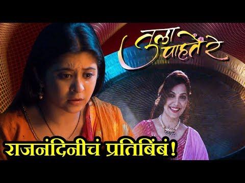 Tula Pahate Re | राजनंदिनीचं प्रतिबिंब! | 17th April 2019 | Latest Marathi Serial News
