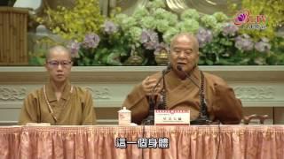2016佛光會世界會員代表大會-大師開示