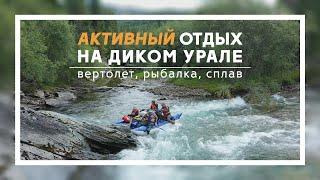 Активный отдых на диком Урале | Таёжные экспедиции Дикого Севера