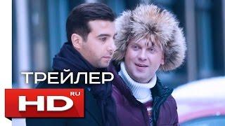 Ёлки 5 - Русский Трейлер (2016) Иван Ургант, Сергей Светлаков