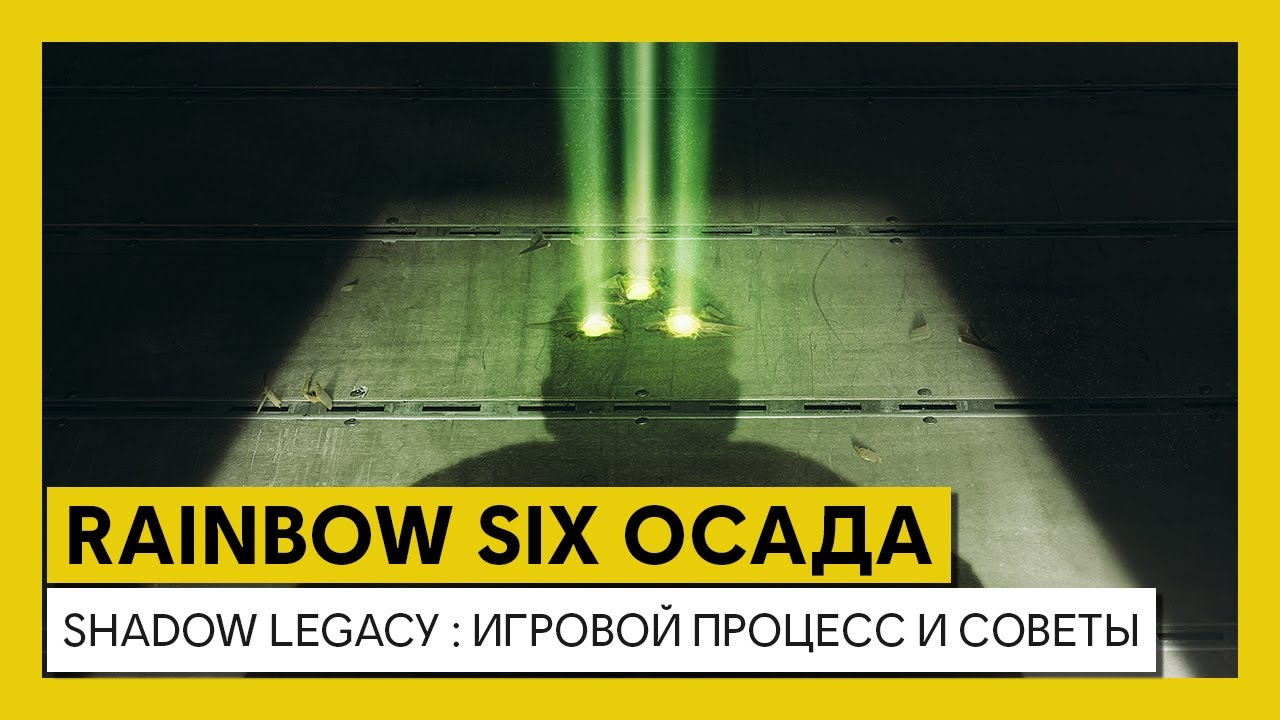 Tom Clancy's Rainbow Six Осада — Shadow Legacy: игровой процесс и советы thumbnail