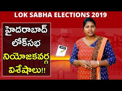 Lok Sabha Election 2019 : History Of Hyderabad Constituency,Sitting MP,MP Performance Report