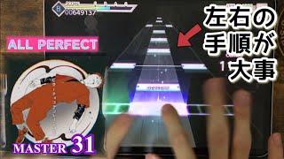 【ニーゴ × Lv31】ビターチョコデコレーション(MASTER) ALL PERFECT【プロセカ】