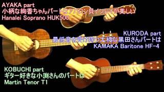 ウクレレ三重奏 with MIDI. WINDING ROAD(絢香xコブクロ) JPOP Ukulele trio.
