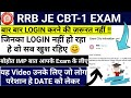 RRB JE CBT1 EXAM DATE EXAM SCHEDULE  LOGIN & CITY INTIMATION   ALL RRB ZONE WISE