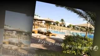 лучшие курорты Египет фото. Райский отдых для туристов!(http://rabotadoma.luzani.ru/turizm Выбор и заказ отелей on-line с хорошей скидкой сей курорт, пользующийся необыкновенной..., 2014-08-25T14:58:13.000Z)