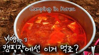 [sub] Ι Vlog  Ι이 캠핑요리 먹어봤죠? Ι …