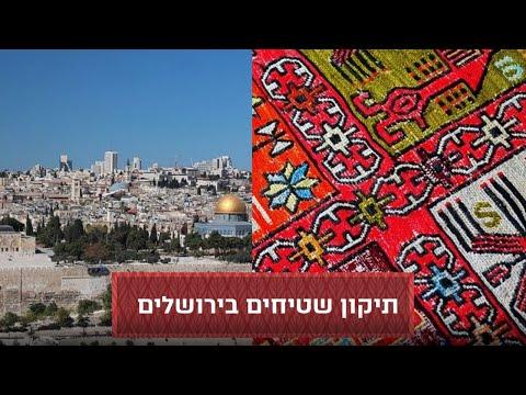 תיקון שטיחים בירושלים
